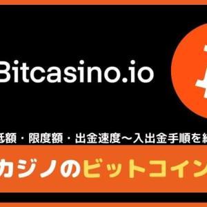ビットカジノのビットコイン入出金!実際の手順や出金速度、手数料などを徹底解説!