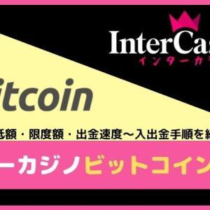 インターカジノのビットコイン入出金!かかる時間や実際の手順、限度額まとめ