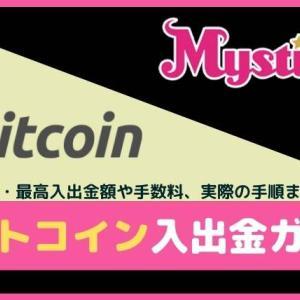 ミスティーノカジノのビットコイン入出金手順!手数料・限度額・入出金スピードと一緒に紹介!