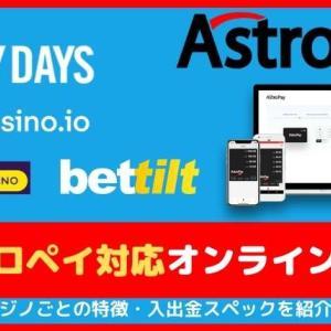 【2020年最新】アストロペイ対応のオンラインカジノ特集!【全サイト掲載】