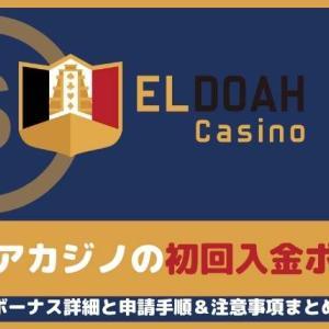 【朗報!】エルドア(旧パイザカジノ)に初回入金ボーナス登場!受取り方や注意事項を紹介。
