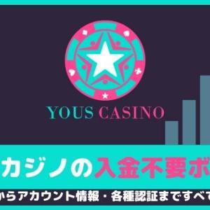 【期間限定】ユースカジノで$50入金不要ボーナスをもらおう!受け取り方や出金条件、禁止ゲームまとめ