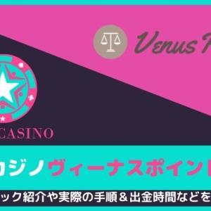 ユースカジノのヴィーナスポイント入出金!出金時間の速さは本当か検証!実際に試した手順や手数料もあり。