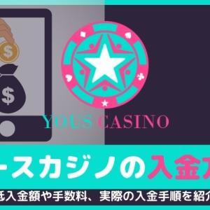 ユースカジノの入金方法!実際の手順を紹介&手数料や各決済方法ごとのスペックもまとめました。