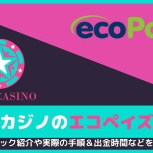 ユースカジノのエコペイズ入出金!実際の手順や出金時間を紹介
