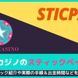 ユースカジノのスティックペイ入出金!実際の手順や出金時間を紹介