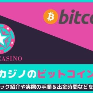 ユースカジノのビットコイン入出金!実際の手順や出金時間を紹介