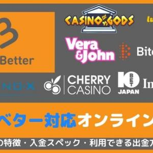 【2020年最新】マッチベター対応のオンラインカジノ特集!【全サイト掲載】