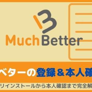 マッチベター(Muchbetter)の登録方法!アプリの本人確認書類の提出まで徹底図解!