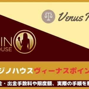 ライブカジノハウスのヴィーナスポイント入出金!実際の手順や手数料・限度額を解説します。