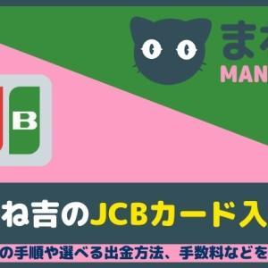 まね吉のJCBカード入金!実際の手順や手数料・限度額を紹介。