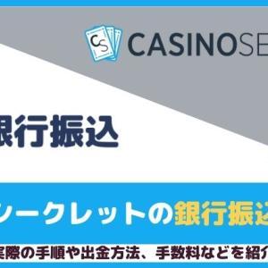 カジノシークレットの国内銀行振込入出金!手数料や限度額、注意点を調査