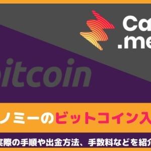 カジノミーのビットコイン入出金!限度額や手数料、実際の手順を紹介