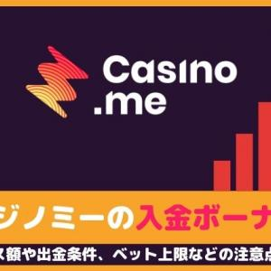 カジノミーの$1,500入金ボーナス!初回~3回目までの取得手順や出金条件、注意事項まとめ