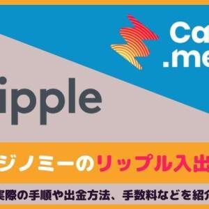 カジノミーのリップル入出金!手順や手数料・限度額、注意点を紹介