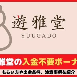 遊雅堂の6000円入金不要ボーナス!受け取り方と出金条件、注意事項を徹底解説