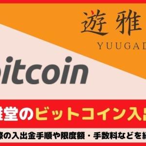 遊雅堂のビットコイン入出金!実際の手順や手数料・限度額・出金時間まとめ