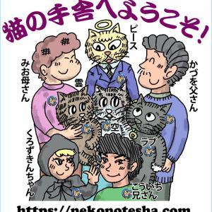 猫の手舎は今年から再びこちらのブログに力を入れて行きます。