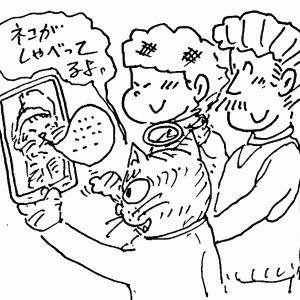 あっ、ネコがしゃべってる!
