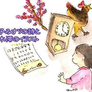 猫の手舎みすゞ定期便2/14