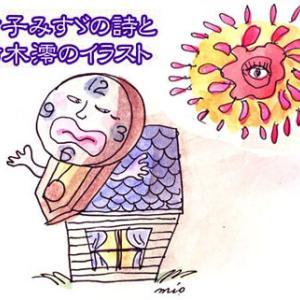 猫の手舎みすゞ定期便3/14