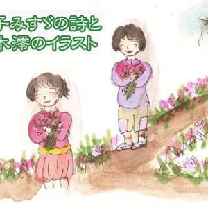 猫の手舎みすゞ定期便4/18