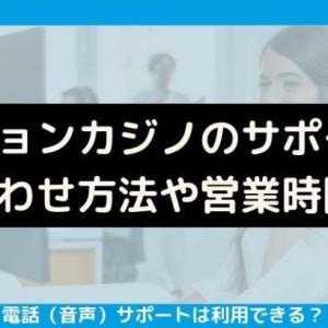 ベラジョンカジノのサポートは日本語対応!問い合わせ可能時間やライブチャットの詳細
