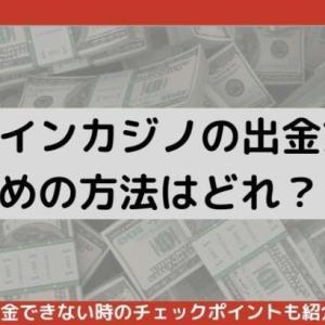 オンラインカジノの出金方法!おすすめ方法や出金できない時のチェックポイントまとめ
