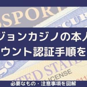 ベラジョンカジノの本人確認手順【図解】