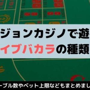 ベラジョンカジノで遊べるライブバカラの種類!テーブル数やベット上限などもまとめました