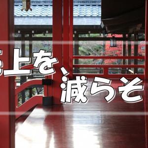 【奇跡の飲食店】京都の佰食屋『売上を、減らそう』から幸せな飲食を学ぶ
