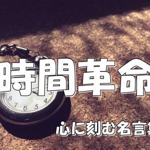 堀江貴文氏の『時間革命』が名言だらけで紹介せずにはいられない