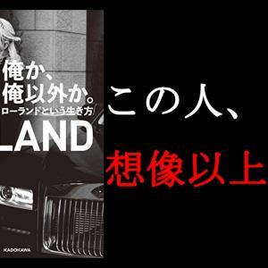 ROLAND著『俺か、俺以外か。ローランドという生き方』が名言だらけで紹介せずにはいられない