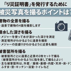 台風 被災 した場合 片付け前に「り災証明書」申請のための写真撮影を