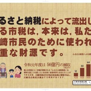 川崎市 減収 お前らが ふるさと納税 するから 税収 が 56億 も減ったじゃねえか