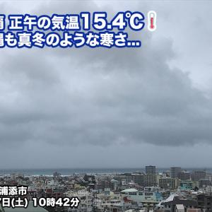 ついに沖縄にも真冬のような寒さが到来 正午の気温はたったの15.4度
