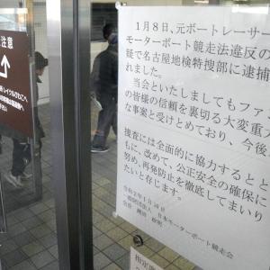 【競艇】日本モーターボート競走会潮田会長が 八百長問題 で謝罪会見