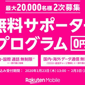 楽天モバイル 無料携帯サービス 2万人追加 4月本格参入へ規模拡大