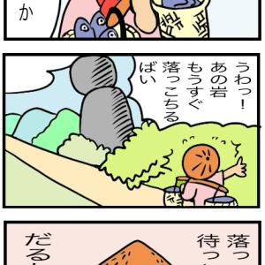 (マンガ)  鯖くさらかし岩 in 長崎