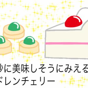 今は見かけなくなったけど、昔よくケーキに乗っていたナゾの赤いゼリーみたいなやつが食べたい