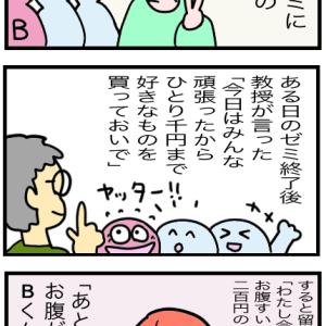 (ちょいマンガ)真の公平とは?アメリカ人と日本人が「ずるいと感じる差」を社会学的に考察 ②