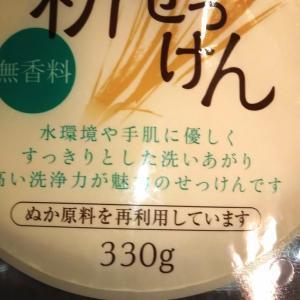 「米ぬか」製品にはまっています。(台所石鹸&スキンケア)