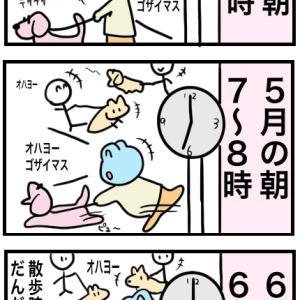 (マンガ) 愛犬家の夏は朝が勝負!