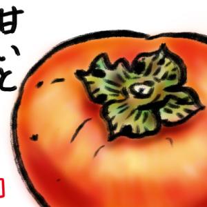 絵手紙 柿