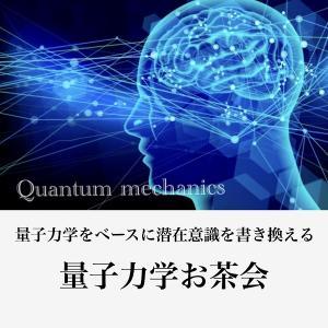 自分だけのワクワクが見つかってしまう!量子力学お茶会