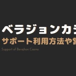 ベラジョンカジノのサポート利用方法や営業時間【日本語対応・ライブチャットOK】
