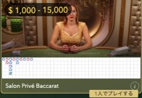 ベラジョンカジノで万ドルベットできるライブバカラ!【ハイローラーにおすすめ】