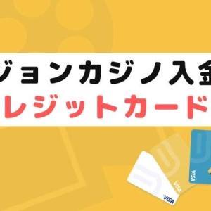 ベラジョンカジノでクレジットカード入金する手順【1分で完了】