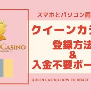 クイーンカジノの登録方法を図解【スマホ・パソコン2種類解説】
