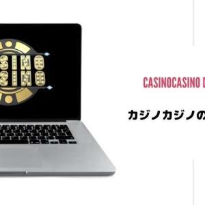 カジノカジノの入金ボーナス総まとめ!受け取り方や出金条件、注意事項を解説。